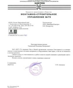 ЗАО Монтажно-строительное управление № 75 (Красноярский край, г. Зеленогорск)