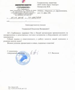 Акционерное общество Турбонасос