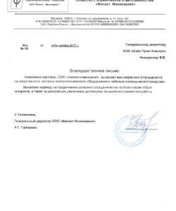 ООО Финист-Инжиниринг(Воронеж) 2