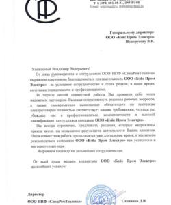 ООО НПФ СпецРемТехника (Воронеж)