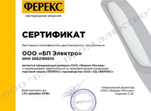 сертификат ферекс