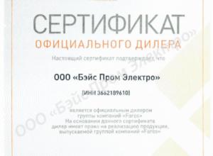 сертиф фарос2